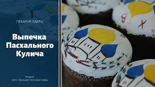 Выпечка Пасхального Кулича / Easter Cake Baking