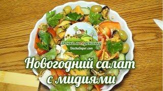 Салат с мидиями, свежими овощами и оливками