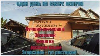 Эгерсалок. Ресторан Piroska Etterem с лучшей венгерской кухней. Меню на русском языке.