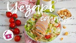 НЕРЕАЛЬНО ВКУСНЫЙ салат ЦЕЗАРЬ с курицей! ПРОСТОЙ РЕЦЕПТ! Готовим дома
