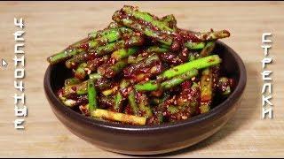 Настоящая корейская кухня. Чесночные стрелки. Банчан. Панчан.