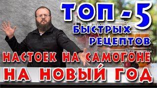 ТОП-5 БЫСТРЫХ рецептов настоек на самогоне на НОВЫЙ ГОД.
