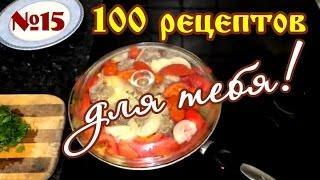 100 рецептов для тебя! №15. Жаркое из баранины с грибами