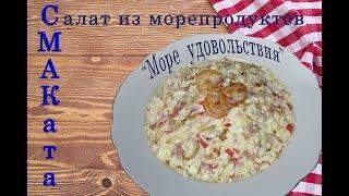 """Салат из морепродуктов """"Море удовольствия"""" / Seafood salad """"Sea of pleasure"""""""
