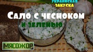 Сало с чесноком и зеленью - украинская закуска