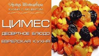 Цимес  [Кухня с акцентом] от Натии Шаташвили
