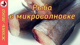 Рыба в микроволновке в сырном соусе за 10 минут  HD