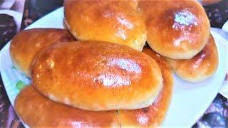ДУХОВЫЕ ПИРОЖКИ  Всегда Получаются Супер Вкусными. Дрожжевое тесто для пирожков.