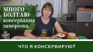 Консервация, Заморозка: Что я Заготавливаю?