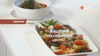 Хашлама по-севански. Армянская кухня