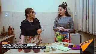 """В архивах армян Вана найден популярный в Западной Армении рецепт """"Вана Мшош"""""""