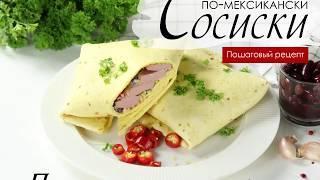 Тортилья с сосиской. Мексиканская кухня у вас дома!