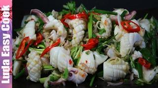 [ТАЙСКАЯ КУХНЯ] Вкусный Салат с КАЛЬМАРАМИ - Hot and spicy Thai squid salad
