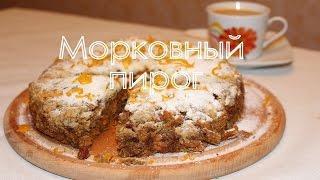 Морковный пирог| Веганская выпечка| Быстрый пирог без яиц