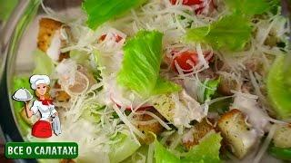 """Салат """"Цезарь"""" (салат цезарь с курицей, вкусные салаты)"""