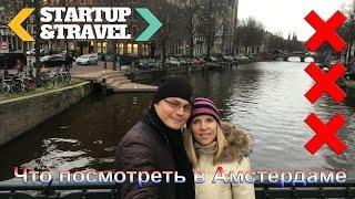Что посмотреть в Амстердаме - экскурсия по Амстердаму и офис Booking.com