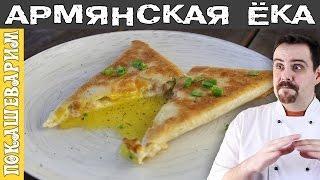 ЁКА ★ Рецепт от Покашеварим ★ Выпуск 264