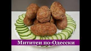 Мититеи по - Одесски Сочные и Вкусные