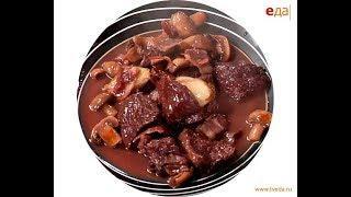 Гуляш из говядины с красным вином от Ильи Лазерсона / Обед безбрачия / французская кухня
