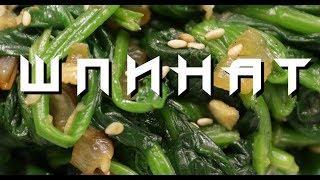Настоящая корейская кухня: Шпинат 시금치  Spinach