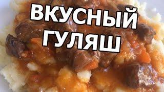 Как приготовить гуляш из говядины. Вкусный рецепт от Ивана!