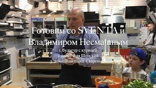 Мастер-класс болгарской кухни в магазине SVENTA, Несмашный Владимир, 21 апреля 2018 года