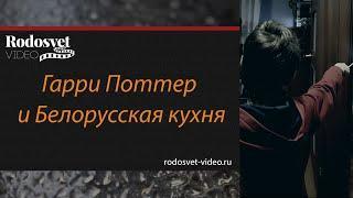 Гарри Поттер и белорусская кухня (2015) (rodosvet-video.ru)