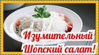 Шопский салат! Вкусный салат с брынзой и помидорами! Болгарская кухня пальчики оближешь!