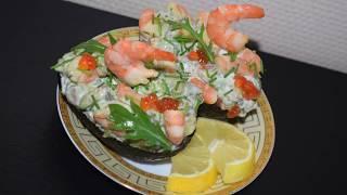 Салат из авокадо и морепродуктов. ВКУСНО!! ПРОСТО!!! ПОЛЕЗНО!!