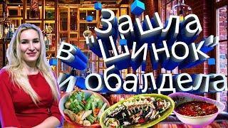 """Ресторан """"Шинок"""" / В поисках украинской кухни"""