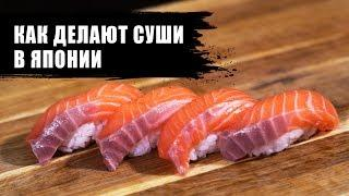 Как приготовить суши   две японские техники приготовления суши