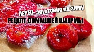 Запечённый перец на мангале— заготовка на зиму/ДОМАШНЯЯ ШАУРМА— Рецепт. #консервация #перец #пп