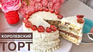 """""""Королевский"""" торты. Сөз жоқ, өте дәмді! Казакша рецепт."""