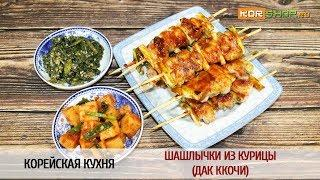 Корейская кухня: Шашлычки из курицы (Дак ккочи)