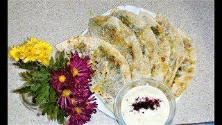 Гутабы с зеленью. Азербайджанская кухня. Как приготовить кутабы.