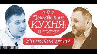 Еврейская кухня: Рецепт еврейского счастья или встреча с Иешуа на Молдаванке