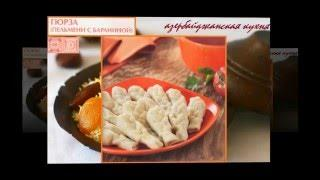 Азербайджанская кухня. Гюрза