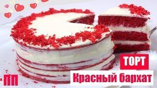 """ДИЕТИЧЕСКИЙ ТОРТ """"Красный бархат"""" // ПП и ЗОЖ"""