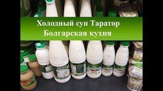 Холодный суп Таратор|Болгарская кухня| Вкус, цена в Болгарии