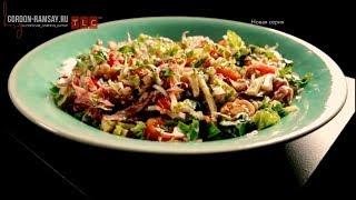 Овощной салат от Гордона Рамзи