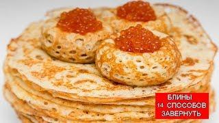 БЛИНЫ   14 Способов Завернуть Блины   Pancakes