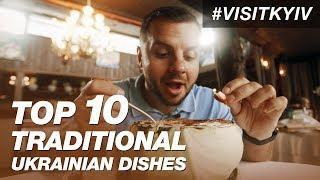 ТОП 10 традиционных украинских блюд. Вкусная еда в Киеве. #Visitkyiv