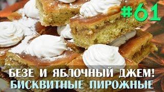 Бисквитные пирожные (с яблочным джемом) / Десерты и торты / Slavic Secrets