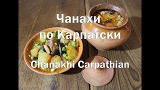 Чанахи Львовские Украинские рецепт Chanakhi Lvov Ukrainian recipe