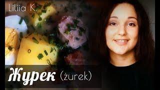 ЖУРЕК!  Рецепт польської страви! żurek)))