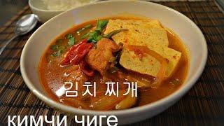 ЮЖНО корейская кухня кимчи чиге 김치 찌개 레시피