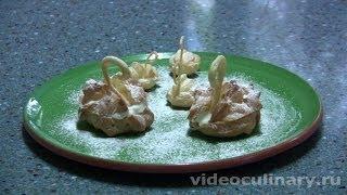 Заварные пирожные Лебеди - Рецепт Бабушки Эммы