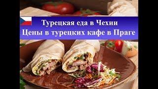 Турецкая еда.Цены в турецком кафе Прага| Чехия 2018