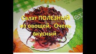 Салат из овощей! Полезный! Vegetable salad! Useful!