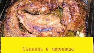 Свинина  в  маринаде в  духовке. № 26 .Простые  рецепты  вкусная  еда!